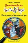 Детективите Агата и Лари: Мистерията на венецианския дож (2014)