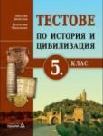 Тестове по история и цивилизация 5 клас (2014)