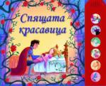 Спящата красавица/ Музикална книга (ISBN: 9789546259059)