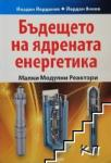 Бъдещето на ядрената енергетика. Малки модулни реактори (ISBN: 9786191680931)