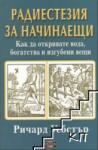 Радиестезия за начинаещи (ISBN: 9789542902324)