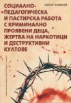 Социално-педагогическа и пастирска работа с криминално проявени деца, жертва на наркотици и деструктивни култове (ISBN: 9789540737508)