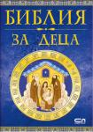 Библия за деца (2014)