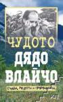 Чудото Дядо Влайчо - съдба, рецепти и пророчества (ISBN: 9789545152689)