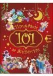 101 приказки за животни (2014)