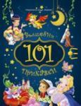 101 вълшебни приказки (2014)