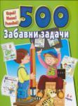 Играй! Мисли! Решавай! 500 Забавни задачи (2014)