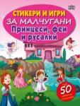 Стикери и игри за малчугани. Принцеси, феи и русалки (2014)