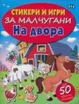 Стикери и игри за малчугани: На двора (2014)