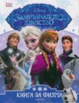 Замръзналото кралство: Книга за филма (2014)