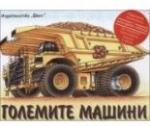 Големите машини (ISBN: 3800083815129)