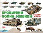Бронирани бойни машини (2014)