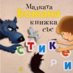 Малката Божана - книжка със стикери (2014)