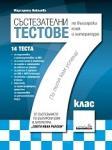 Състезателни тестове по български език и литература 7 клас (2014)
