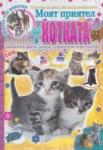 Обичам тези животни: Моят приятел котката + лепенки (ISBN: 9788379623136)