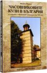 Часовниковите кули в България (ISBN: 9786199004821)