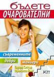 Бъдете очарователни (ISBN: 9786197047394)