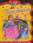 Пепеляшка (ISBN: 9789546604583)