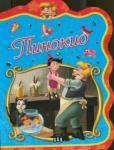 Пинокио (ISBN: 9789546604545)