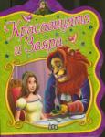 Красавицата и Звяра (ISBN: 9789546604538)