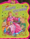 Спящата красавица (ISBN: 9789546604569)
