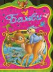 Бамби (ISBN: 9789546604590)