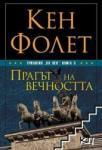 Прагът на вечността (ISBN: 9786191930098)