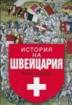 История на Швейцария (ISBN: 9789543204250)