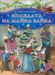Коледата на майка Зайка (ISBN: 9789546605023)