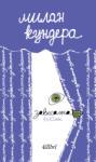Завесата (ISBN: 9786191504633)