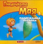 Пчеличката Мая 5: Подвеждаща премяна (2014)