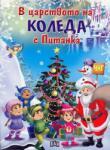 В царството на Коледа с Питанка (ISBN: 9789546605047)