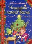 Нощната лампа на Васка (ISBN: 9789546605054)