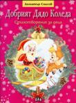 Добрият Дядо Коледа (ISBN: 9789546605016)