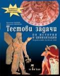 Тестови задачи по история и цивилизация за 7. клас (2014)