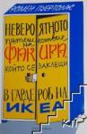 Невероятното пътешествие на факира, който се заклещи в гардероб на ИКЕА (2014)
