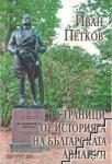 Страници от историята на българската авиация (2014)