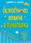 Чудесата на науката: Скоростното влакче в Лунапарка (ISBN: 9789546259172)