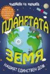 Чудесата на науката: Планетата земя (ISBN: 9789546259219)