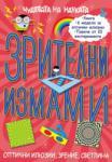 Чудесата на науката: Зрителни измами (ISBN: 9789546259110)