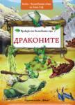 Приказки от Вълшебната гора: Драконите (ISBN: 9789546259349)