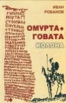 Омуртаговата колона (ISBN: 9789543001415)