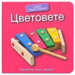 Цветовете - първа книжка (2014)