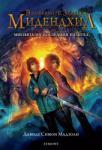 Мисията на последния пазител (ISBN: 9789542713265)