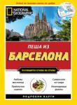 Пеша из Барселона (ISBN: 9789542713289)