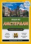 Пеша из Амстердам (ISBN: 9789542713302)