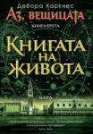 Книгата на живота (2014)