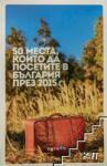 50 места, които да посетите в България през 2015 г (2014)