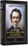 Историята на Артър Гордън Пим от Нантъкет. Гротески и арабески (2014)