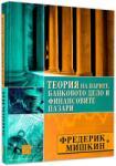 Теория на парите, банковото дело и финансовите пазари (2014)